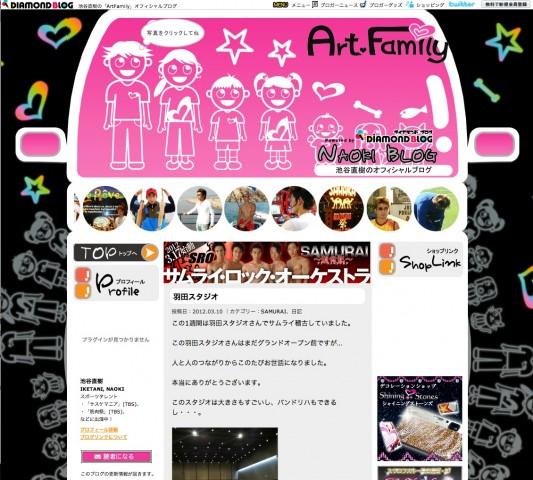 池谷直樹の「ArtFamily」 » 羽田スタジオオフィシャルブログ