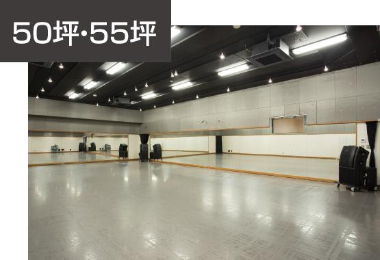バレエ用のリノリウム床を完備。ダンスや稽古シーンの撮影に最適(50坪・55坪)