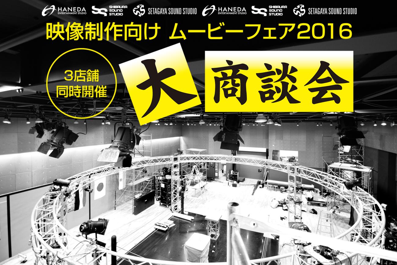 映像制作向け ムービーフェア2016