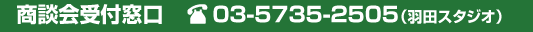 商談会受付窓口03-5735-2505(羽田スタジオ)
