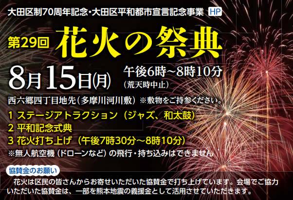 otaku-hanabi2016_01