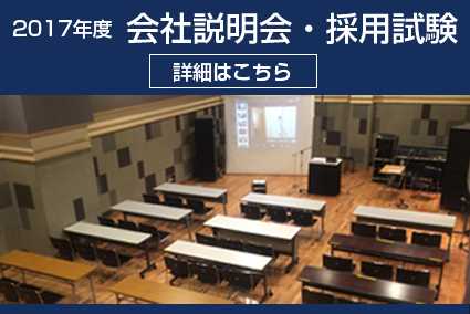 setsumeikai_banner
