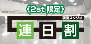 ren_banner