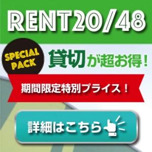 rent2048_top_banner