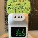 新しい検温器を追加しました!